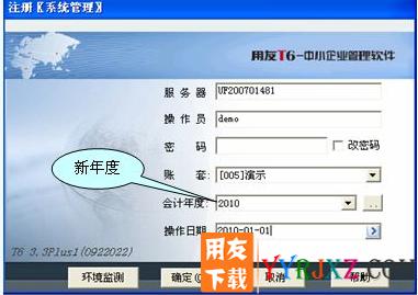 用友T6V3.3plus1企业管理软件免费试用版下载地址 用友T6 第1张