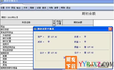 用友T6V3.3plus1企业管理软件免费试用版下载地址 用友T6 第2张