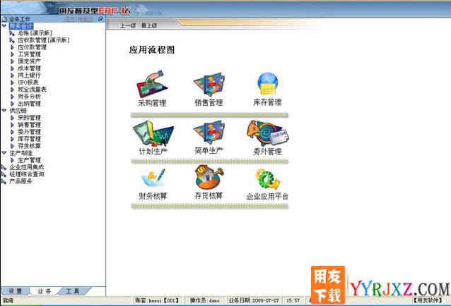 用友T6V3.3中小企业管理软件免费试用版下载地址
