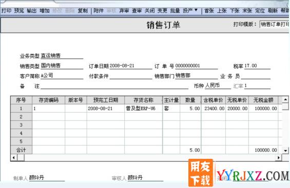 用友T6V3.3中小企业管理软件免费试用版下载地址 用友T6 第2张