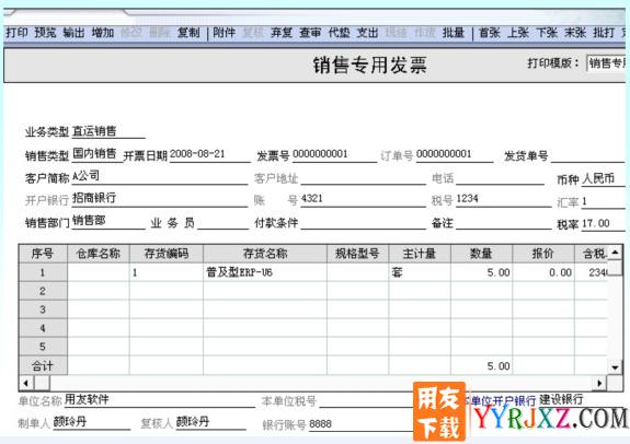 用友T6V3.3中小企业管理软件免费试用版下载地址 用友T6 第3张