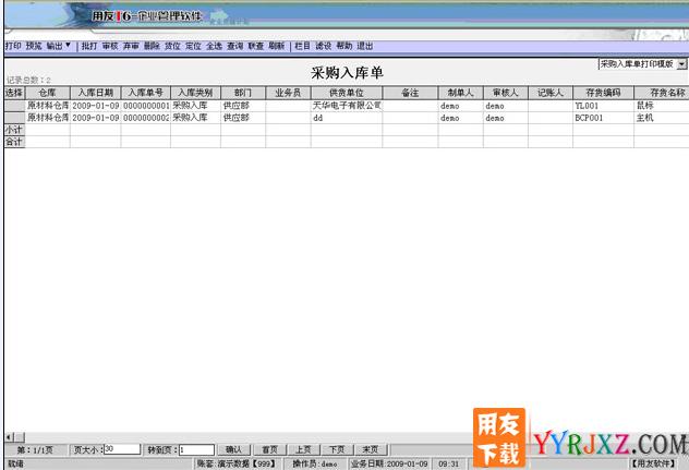 用友T6V3.3中小企业管理软件免费试用版下载地址 用友T6 第6张