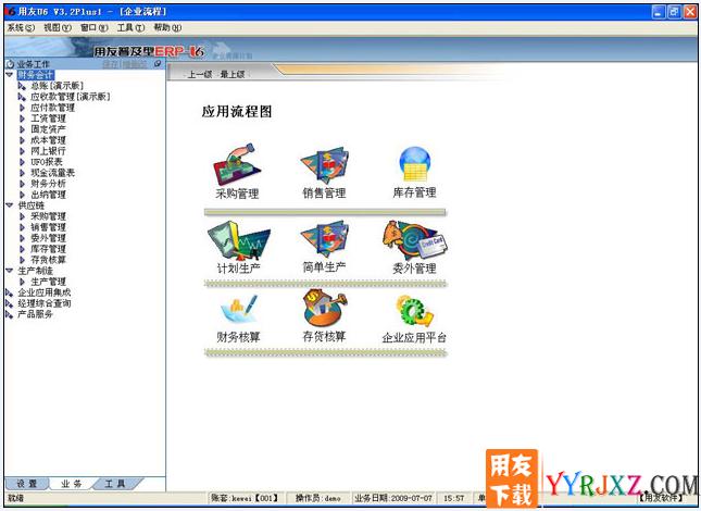用友T6V3.2plus1中小企业管理软件免费试用版下载地址