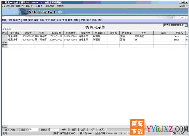 用友T6V3.2plus1中小企业管理软件免费试用版下载地址 用友T6 第2张
