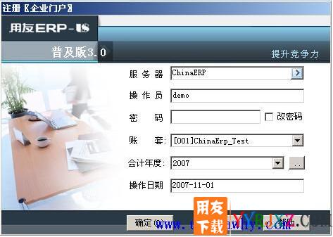 用友U6V3.0中小企业管理软件免费试用版下载地址
