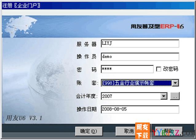 用友U6V3.1中小企业管理软件免费试用版下载地址