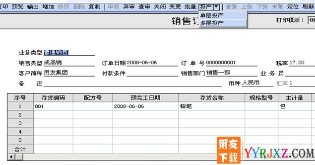 用友U6V3.1中小企业管理软件免费试用版下载地址 用友T6 第6张