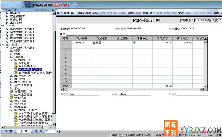 用友U6V3.1中小企业管理软件免费试用版下载地址 用友T6 第7张