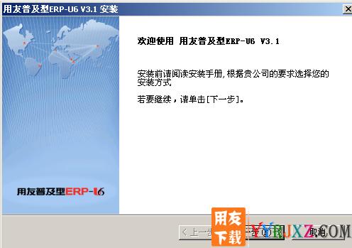用友U6V3.1中小企业管理软件免费试用版下载地址 用友T6 第2张