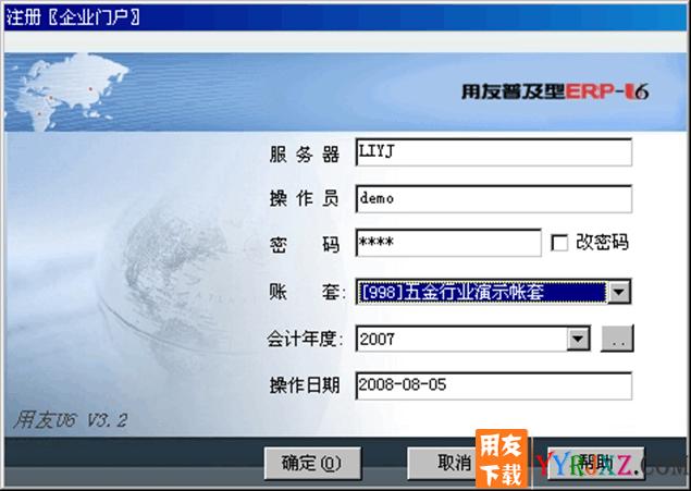 用友U6V3.2中小企业管理软件免费试用版下载地址