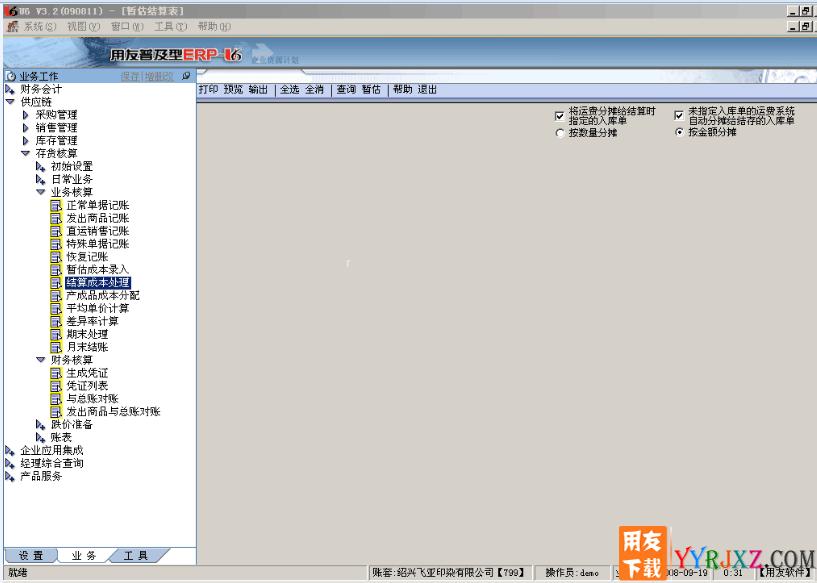 用友U6V3.2中小企业管理软件免费试用版下载地址 用友T6 第6张