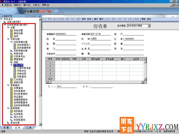 用友U6V3.2中小企业管理软件免费试用版下载地址 用友T6 第3张