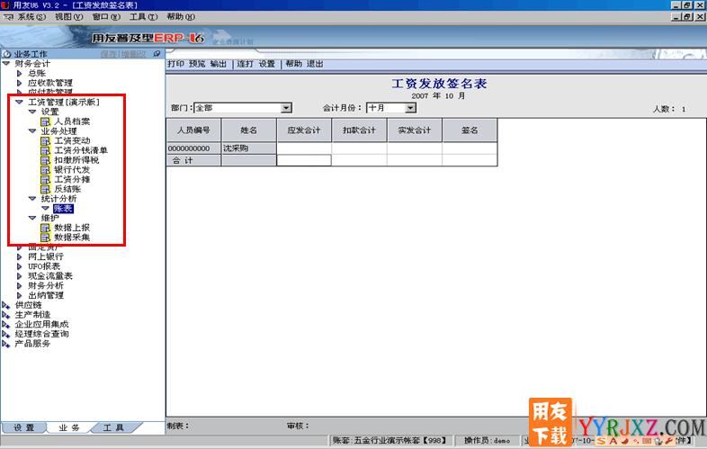 用友U6V3.2中小企业管理软件免费试用版下载地址 用友T6 第7张