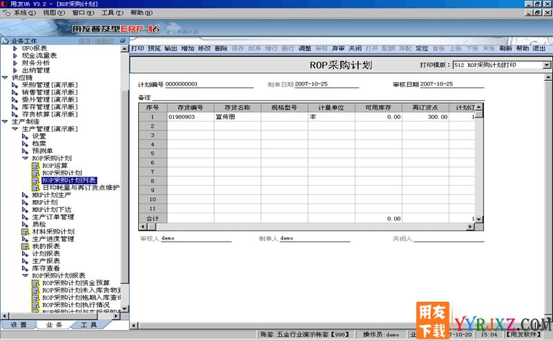 用友U6V3.2中小企业管理软件免费试用版下载地址 用友T6 第8张