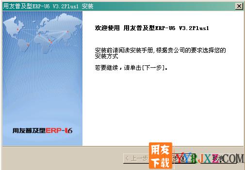 用友U6V3.2plus1中小企业管理软件免费试用版下载地址 用友T6 第2张