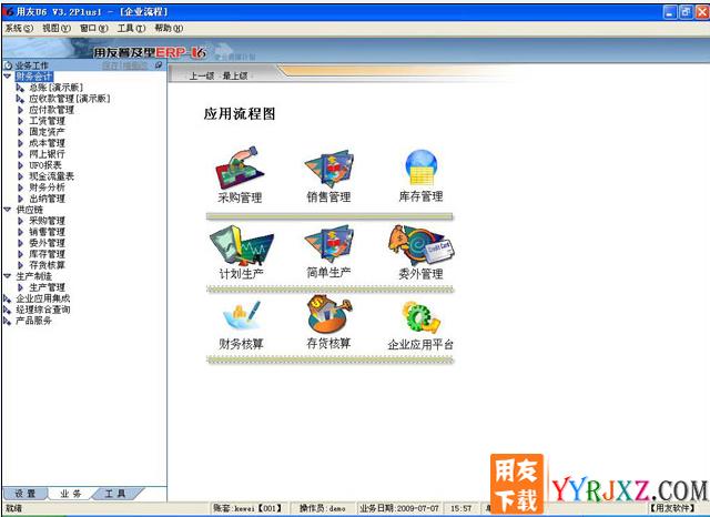 用友U6V3.2plus1中小企业管理软件免费试用版下载地址 用友T6 第3张
