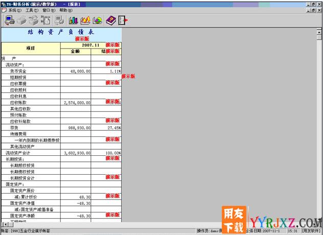 用友U6V3.2plus1中小企业管理软件免费试用版下载地址 用友T6 第4张