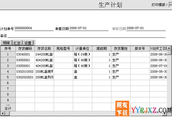 用友U6V3.2plus1中小企业管理软件免费试用版下载地址 用友T6 第5张