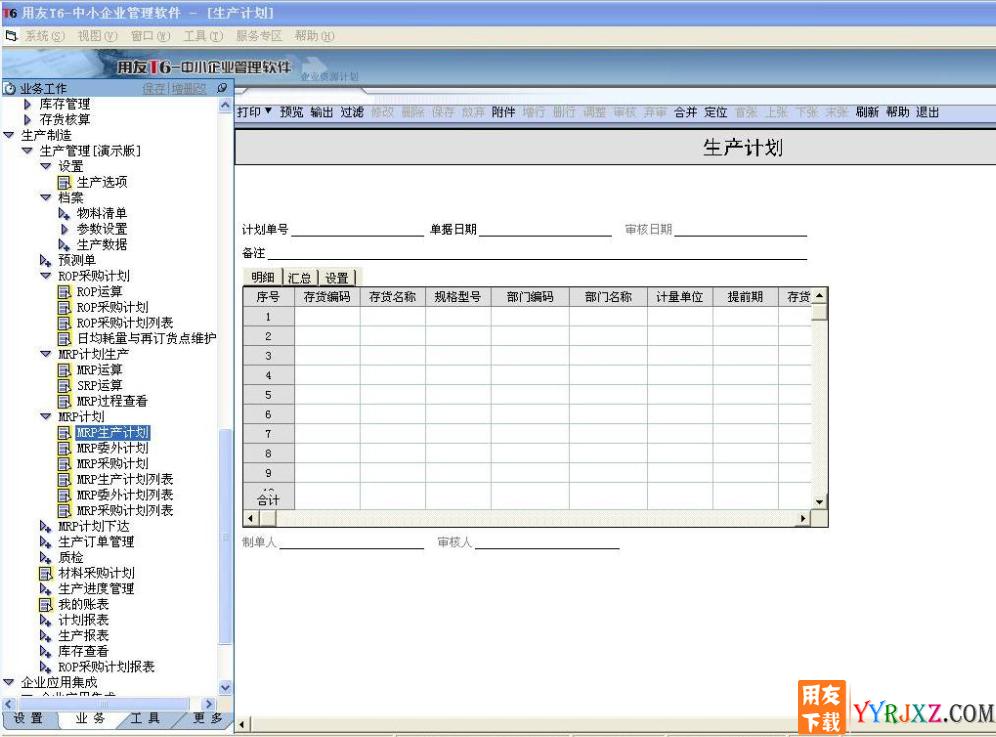 用友U6V3.2plus1中小企业管理软件免费试用版下载地址 用友T6 第7张