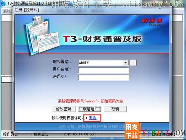 怎么安装用友T3财务软件V11.0普及版图文教程(MSDE2000+T3) 用友安装教程 第1张