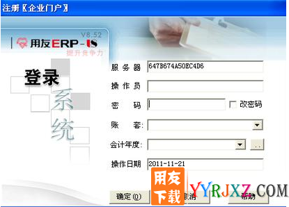 用友U851软件免费试用版下载_用友U851安装金盘 用友U8 第1张