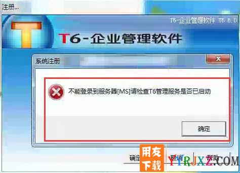 不能登录到服务器[MS]请检查T6管理服务是否已启动 学用友 第1张