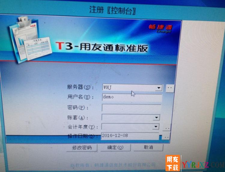 安装用友T3软件后登录界面显示不全怎么办? 学用友 第1张