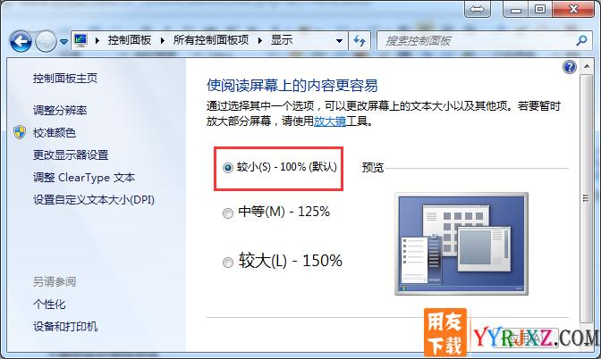 安装用友T3软件后登录界面显示不全怎么办? 学用友 第3张