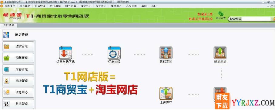 用友畅捷通T1批发零售网店版V12.0免费试用版