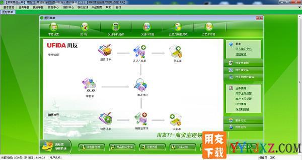 用友T1商贸宝连锁加盟版V11.1免费试用版下载