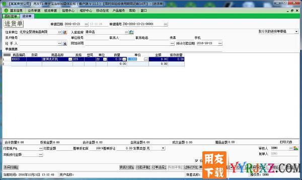用友T1商贸宝连锁加盟版V11.1免费试用版下载 用友T1 第3张