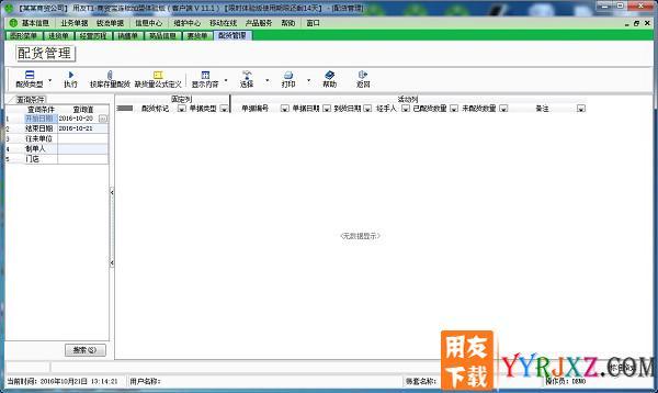 用友T1商贸宝连锁加盟版V11.1免费试用版下载 用友T1 第8张
