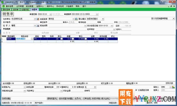 用友T1商贸宝连锁加盟版V11.1免费试用版下载 用友T1 第5张