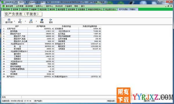 用友T1商贸宝连锁加盟版V11.1免费试用版下载 用友T1 第6张