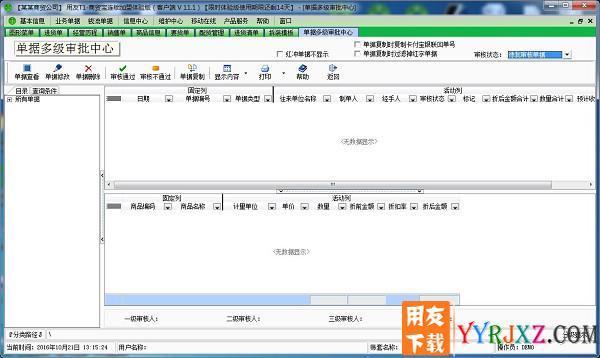 用友T1商贸宝连锁加盟版V11.1免费试用版下载 用友T1 第7张