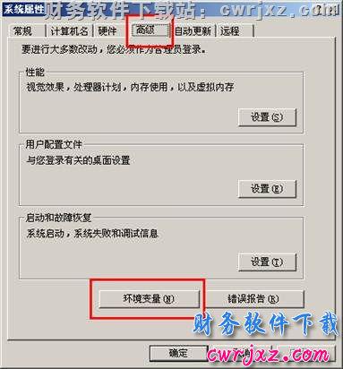 windows xp系统安装用友财务软件方法_xp系统怎么安装用友软件 学用友 第5张