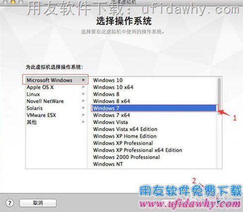 MAC苹果操作系统怎么安装用友财务软件的方法和步骤 学用友 第5张