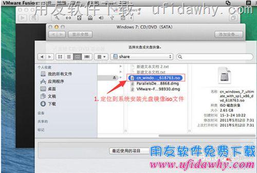 MAC苹果操作系统怎么安装用友财务软件的方法和步骤 学用友 第12张