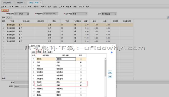 畅捷通T+软件中如何按照存货自由项汇总打印单据?