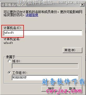 windows 2008 server R2操作系统安装用友财务软件的方法 学用友 第3张