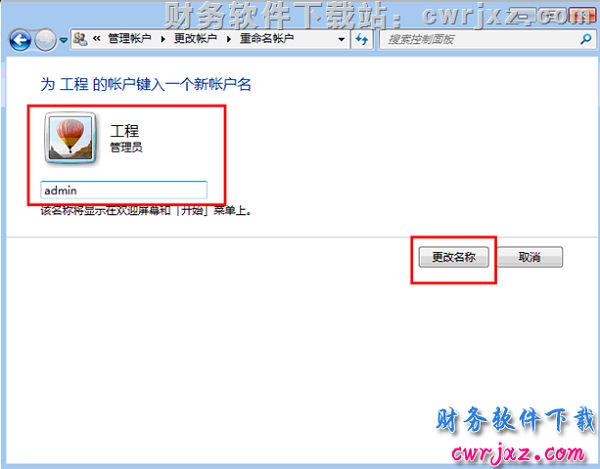 windows 7 操作系统安装用友财务软件的方法_win7怎么装用友软件? 学用友 第23张