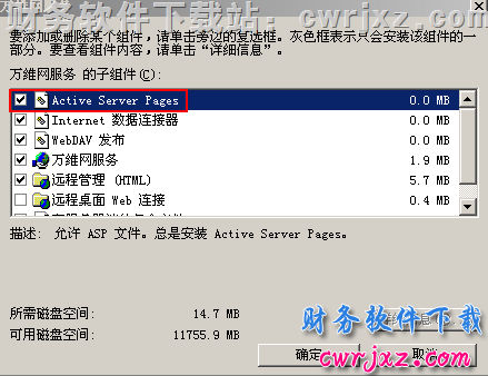 windows 2003 server操作系统安装用友财务软件方法 学用友 第6张