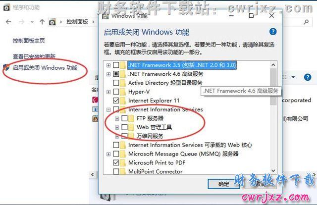 windows 10操作系统安装用友财务软件的方法_win10怎么装用友? 学用友 第26张