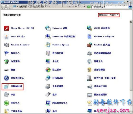 windows 2008 server R2操作系统安装用友财务软件的方法 学用友 第5张