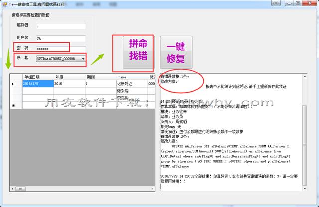畅捷通T+软件的总账有数据,但是科目明细账和科目期初余额表里没有数据。