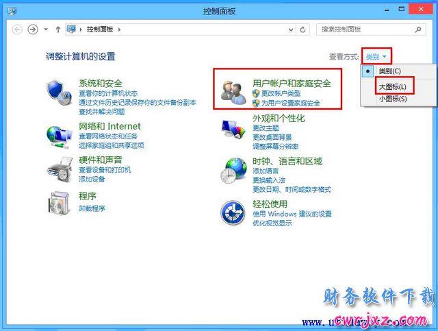 windows 8和win8.1操作系统怎么安装用友财务软件? 学用友 第3张