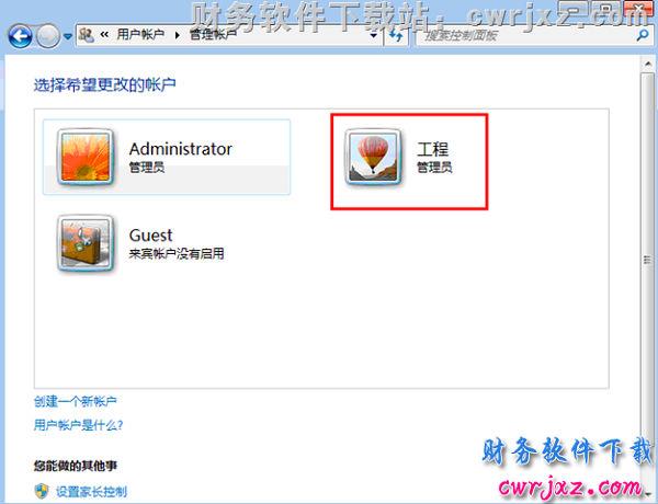 windows 7 操作系统安装用友财务软件的方法_win7怎么装用友软件? 学用友 第21张