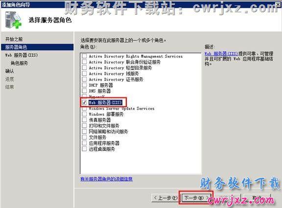 windows 2008 server R2操作系统安装用友财务软件的方法 学用友 第11张