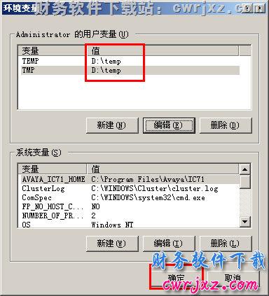 windows xp系统安装用友财务软件方法_xp系统怎么安装用友软件 学用友 第9张