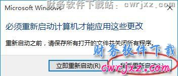 windows 10操作系统安装用友财务软件的方法_win10怎么装用友? 学用友 第6张